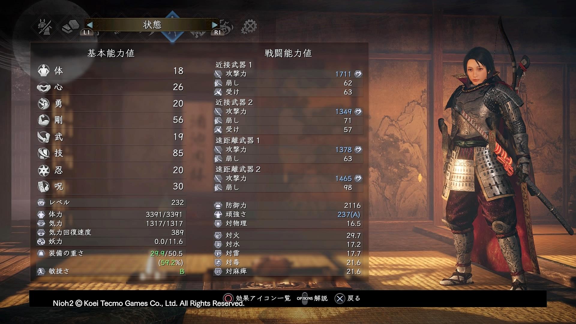 2 レベル シンク 仁王